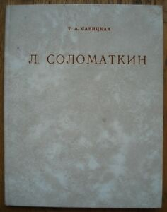 Russian-painter-Solomatkin-L-Painting-Book-1971