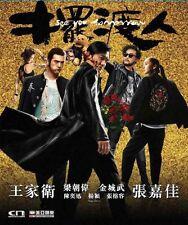 "Kaneshiro Takeshi ""See You Tomorrow"" Tony Leung HK 2016 Comedy Region 3 DVD"