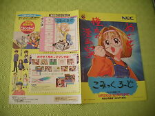 COMIC ROAD NEC PC-FX PC FX ORIGINAL JAPAN HANDBILL FLYER CHIRASHI!