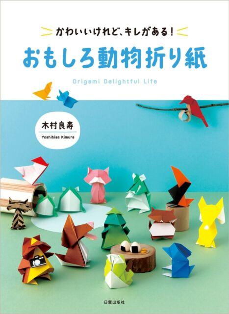 Origami Animals: Lang, Robert J.: 9780517073209: Amazon.com: Books | 640x467