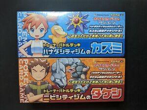 Pokemon-Center-Misty-amp-Brock-Factory-Sealed-Theme-Decks-Japanese-Set-of-2