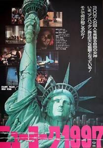Escape From New York Poster.Escape From New York Japanese B2 Movie Poster B John Carpenter Snake