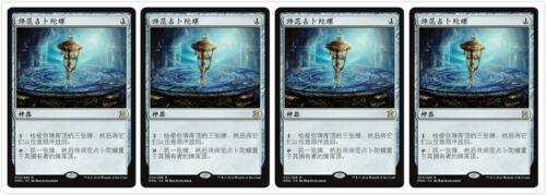 4 Chinese Sensei/'s Divining Top Eternal Masters EMA Magic the Gathering MTG NM