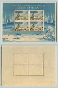 La-Russie-URSS-1955-SC-1767-A-neuf-sans-charniere-sans-gomme-manquant-couleur-souvenir-sheet-f768