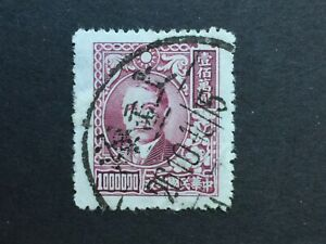 China-1948-Stamp-1-Million-Stamp-Used-1000000-Dollars