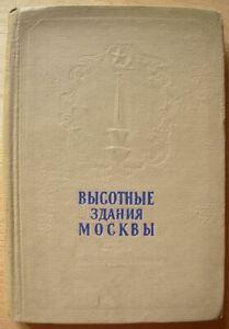 7 SISTERS Moscow skyscraper Soviet Russian Architecture Stalin Rare book 1954