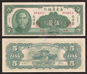 UNC P-S2456 1949 Kwangtung Provincial Bank China 1 Yuan