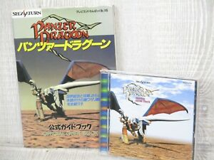 PANZER DRAGOON Official Guide w/Sound CD Book Sega Saturn 1995 TK