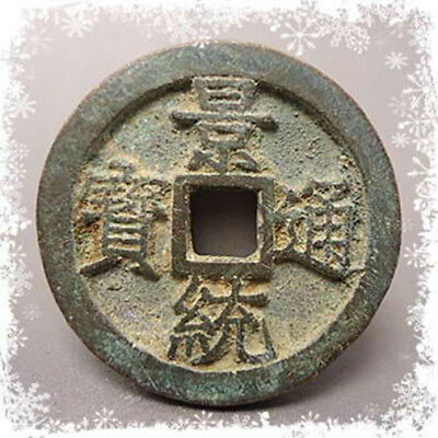 Qi Ding Anam Tong Bao Minted Coin 1916-1925 A Khai Dinh - Vietnam