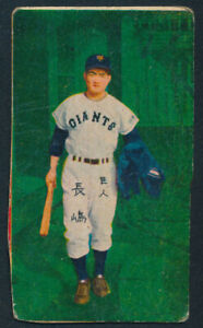 1958-Shigeo-Nagashima-Yomiuri-Giants-Japanese-Baseball-Menko-ROOKIE-Card