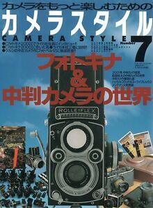 Japan Classic Camera Style Magazine No.7