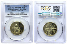 1/2 Oz YUAN CHINA 1991 MUNICH EXPO GOLD PANDA PCGS PR69DCAM TOP POP 7