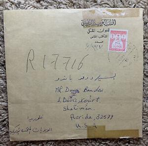 1974-ROYAUME-DE-L-039-ARABIE-SAOUDITE-SAUDI-ARABIA-COVER-TO-SHALIMAR-FLORIDA
