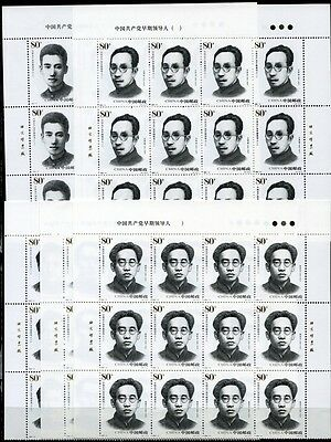 China PRC 2006-14 Early Leaders of Communist Party Blocks/12 with Imprint MNH