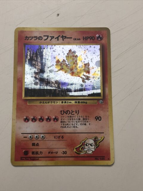 Blaine's Moltres RARE Pokemon Card (Japanese) HOLO From ORIGINAL Gym Heroes!!!🔥