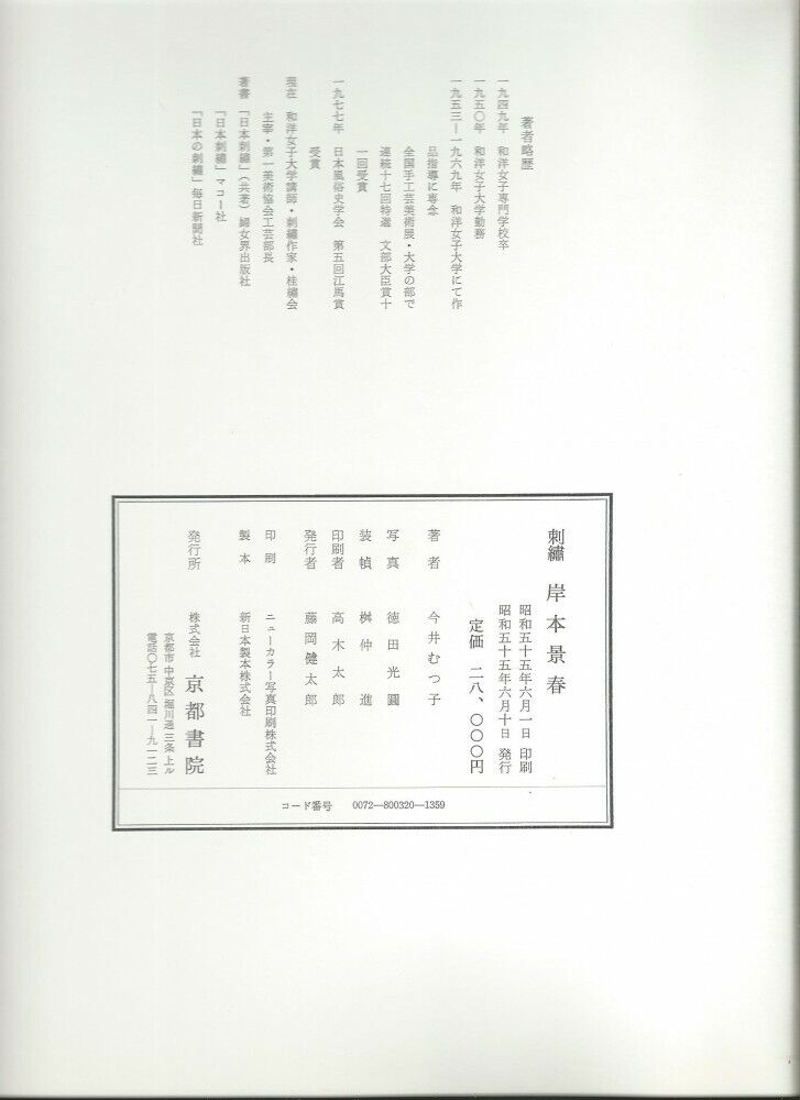 Deluxe Japanese Embroidery Book Keishun Kishimoto by Mutsuko Imai Oversized One