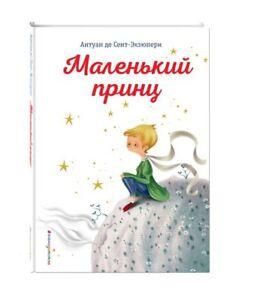 Details Sur Livre Russe Antoine Saint Exupery Le Petit Prince Enfants Rare Illustres Book 2