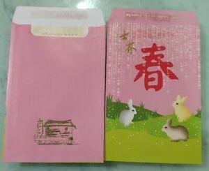 2pcs-Shihlin-snacks-2011-glue-stain-ang-pow-hong-bao-red-packet