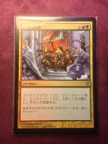 Mint//NM MTG Magic Decimate CNS Conspiracy   Jap