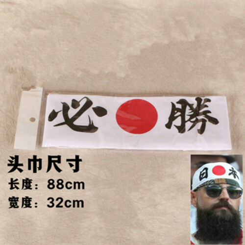 Japanese Victory Headband MUST WIN HISSHO Martial Art Bandana