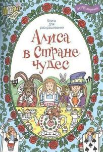 New Russian Coloring book Alice in Wonderland Carroll Illustrated Rachel Cloyne