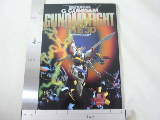 Gundam Fight 3D G Japon Livre Modèle Plastique Rare Hj