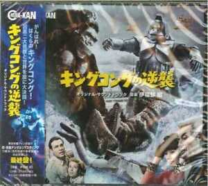 King-Kong-Escapes-OST-New-amp-Sealed-Authentic-Japanese-CD