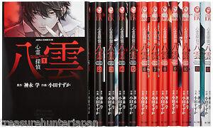 Psychic Detective Yakumo 1 14 Comic Comp Set Suzuka Oda Japanese