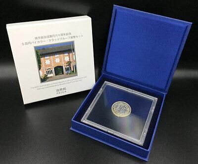 JAPAN 500 YEN KAGAWA 2014 BI-METALLIC 47 PREFECTURE PROGRAM COIN UNC