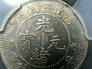 1896-China-20-Cent-FUKIEN-Silver-Coin-ACC-AU-small-dent