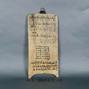 ISLAMIC (QURANIC/KORANIC) WRITING BOARD/ QURANIC WRITING TABLET ,ALLO, LAWH W3