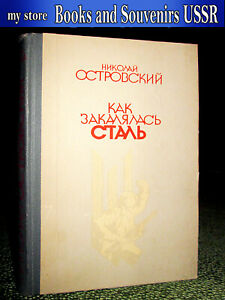 1987-book-USSR-Russian-novel-by-N-Ostrovsky-how-steel-was-tempered-lot-441