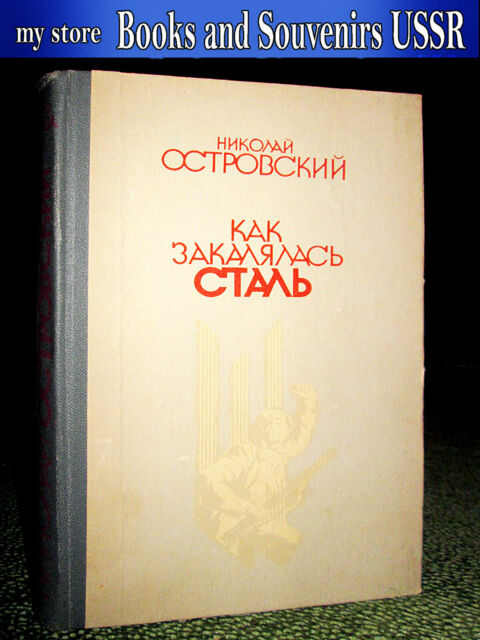 1987 book USSR Russian novel by N. Ostrovsky how steel was tempered (lot 441)
