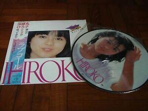 LP-HIROKO-YAKUSHIMARU-LP-Picture-Disc