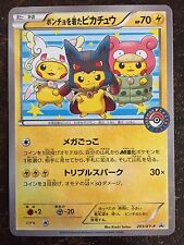 Pokemon Card Japanese Wear Poncho Pikachu Promo 203/XY-P