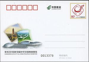 CHINA Postcard 2018 JP234 Changzhou 2018-18th. All China Philatelic Ex. MNH