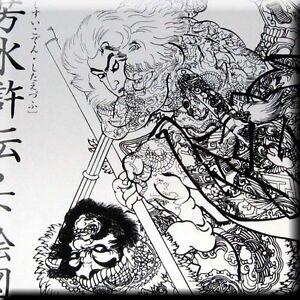 Japan-Tattoo-Art-Outline-Book-Kuniyoshi-Suikoden-Heros