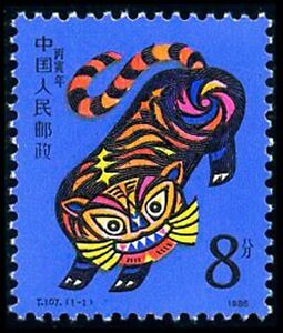 China stamp 1986 t107 bing yin year 1986 year of the tiger mnh - Chinese year of the tiger 1986 ...