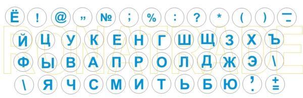 2019 Nieuwe Stijl Kyrillische Russische Tastatursticker,rund, Transparent, Blau Schriftfarbe