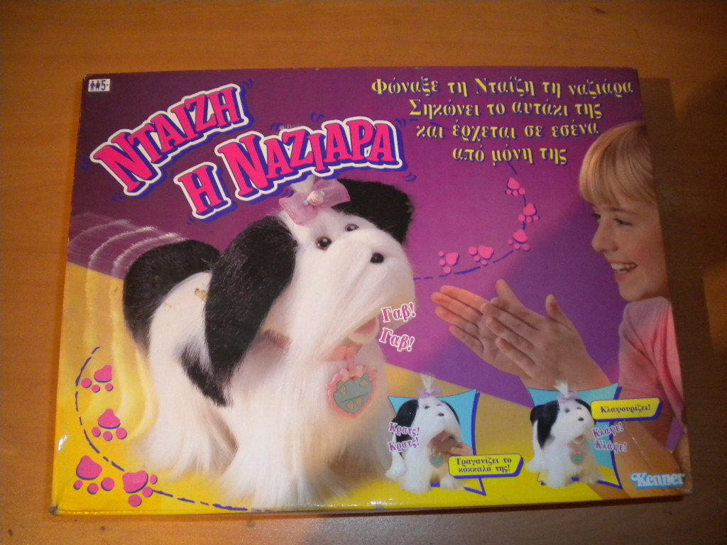 1996 VINTAGE DAISY FLUFFY FLUFFY FLUFFY DOG  DOLL KENNER TONKA TOY MIB MINT 4e3328