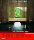 New Architecture in China by Bernard Chan (Hardback, 2005)