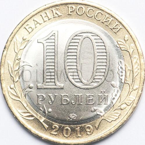 #5020 Russia 10 rubles 2019 Klin
