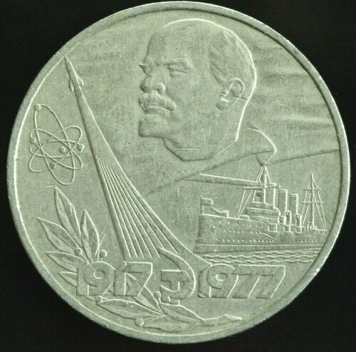 Soviet Russia USSR 1 Ruble 1977 60 years October Revolution Commemorative coin