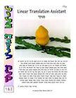 Lulav Hagazul - Linear Translation Assistant - Menukad: Zichron Aharon - 8.5x11 Format by Rabbi Naftoli Eisemann (Paperback / softback, 2014)