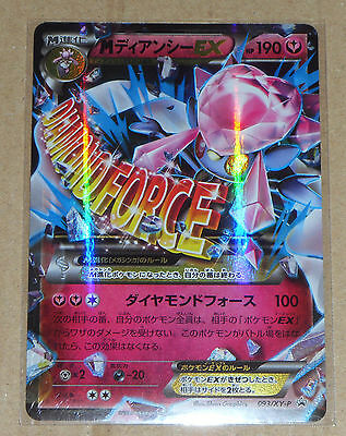 Japanese Diancie EX Promo Pokemon Card NM