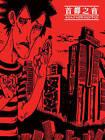 Sound Kapital by powerHouse Books,U.S. (Hardback, 2009)