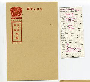 Image is loading Ryukyu-Islands-Scott-UZE1-Election-Cards-2-Shades-
