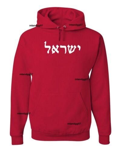 Israël en hébreu Sweat Tailles S-3XL