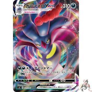 Pokemon Card Japanese Malamar V Max Dynamax RRR 071//096 s2 HOLO MINT