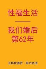 Sex after Our 62nd Anniversary (Chinese Edition) by Alejandro de Artep (2015,...